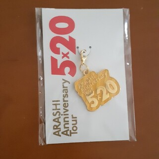 嵐 - 嵐 5×20 第1弾 チャーム 黄色