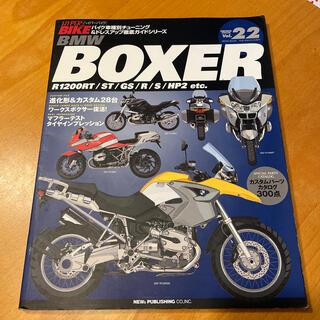 ビーエムダブリュー(BMW)のHyper bike vol.22「BMW BOXER 」(趣味/スポーツ/実用)
