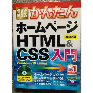エイチティーエムエル(html)の今すぐ使えるかんたんホームページHTML&CSS入門 Windows 10最新版(コンピュータ/IT)