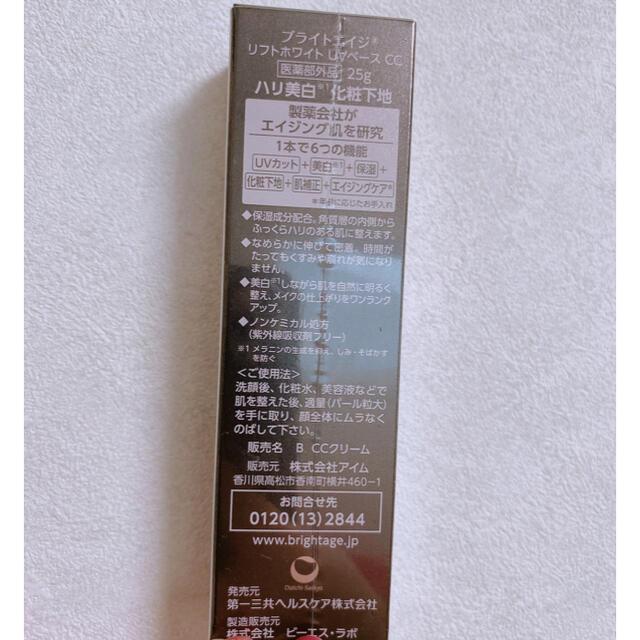 第一三共ヘルスケア(ダイイチサンキョウヘルスケア)の[未開封]ブライトエイジ UVベースCCクリーム25g コスメ/美容のベースメイク/化粧品(化粧下地)の商品写真