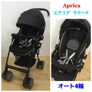 Aprica - ☆アップリカ☆ハイシート ベビーカー エアリア ラクーナ ブラック オート4輪