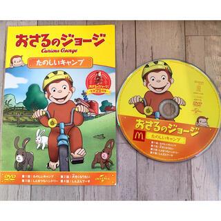 おさるのジョージ マックハッピーセット DVD  1枚(キッズ/ファミリー)