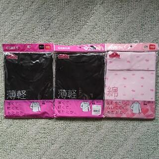 イオン(AEON)の新品☆あたたかインナー☆110(Tシャツ/カットソー)