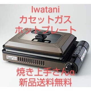 イワタニ(Iwatani)のIwatani イワタニ カセットガスホットプレート 焼き上手さんα (ホットプレート)
