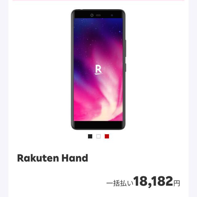 Rakuten(ラクテン)の【週末限定価格】新品未使用 Rakuten Hand 楽天ハンド 黒 ケース付 スマホ/家電/カメラのスマートフォン/携帯電話(スマートフォン本体)の商品写真