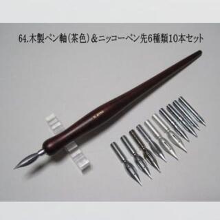64.木製ペン軸(茶色)&ニッコーペン先6種類10本セット(コミック用品)