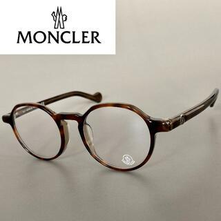 MONCLER - モンクレール べっ甲 ブラウン メガネ ボストン パント アジアンフィット 茶色