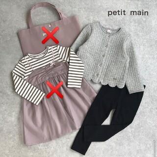 petit main - プティマイン ジャケット&レギンス 80サイズ