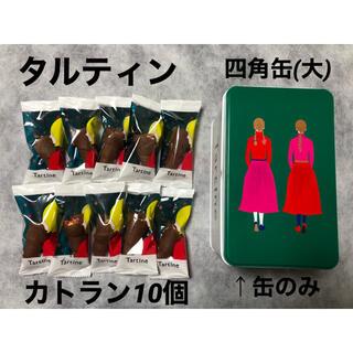 【タルティン】 カトラン10個 クリスマス限定デザイン四角缶(大)缶のみ(菓子/デザート)