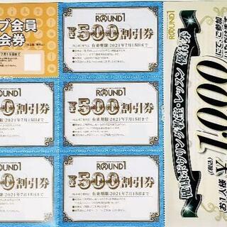 Round1◆ラウンドワン クラブ会員入会券+500円割引券☓5枚+レッスン優待(その他)