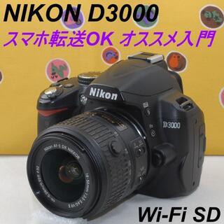 Nikon - ★スマホ転送OK&コンパクト 入門機♪★ニコン D3000
