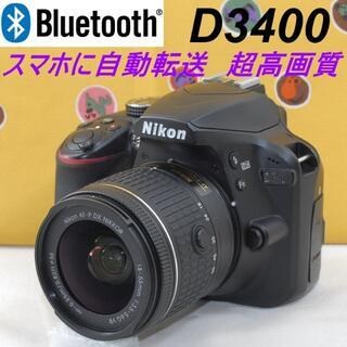 Nikon - ★Bluetooth スマホ自動転送&★ニコン D3400 新型18-55mm