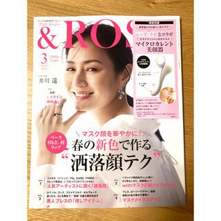 タカラジマシャ(宝島社)の& ROSY 3月号 雑誌のみ(美容)