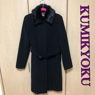 クミキョク(kumikyoku(組曲))のKUMIKYOKU SIS ファー付ロングコート(ロングコート)