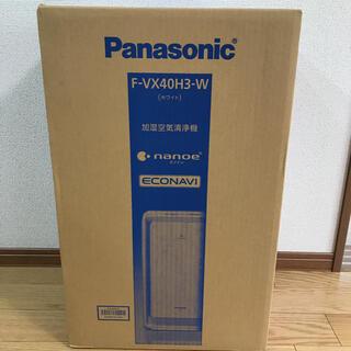 パナソニック(Panasonic)の新品 パナソニック 加湿空気清浄機 VX40H(空気清浄器)