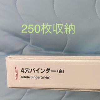 オフィスデポ 4穴バインダー ホワイト 白 250枚(ファイル/バインダー)