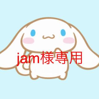 jam様専用(その他)