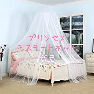 【新品】プリンセス天蓋 モスキートネット(その他)