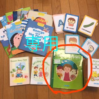 イオン(AEON)のAEON キッズ 幼児 教材 Grace & Friends CD他(知育玩具)