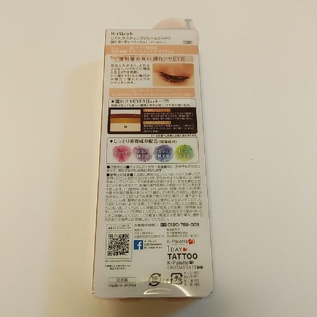 K-Palette(ケーパレット)のKパレット リアルラスティングクリームシャドウ アイカラー アイシャドウ コスメ/美容のベースメイク/化粧品(アイシャドウ)の商品写真