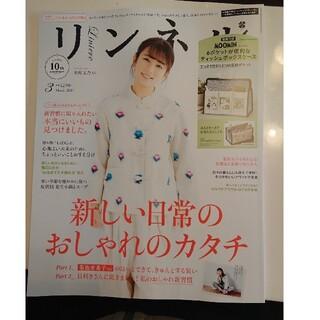 タカラジマシャ(宝島社)のリンネル 3月号 特別号 雑誌のみ(ファッション)
