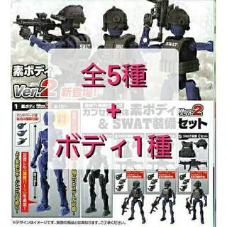 エポック(EPOCH)の【新品未開封】カプセル素体 素ボディVer.2&SWAT装備セット 全5種+1種(ミリタリー)