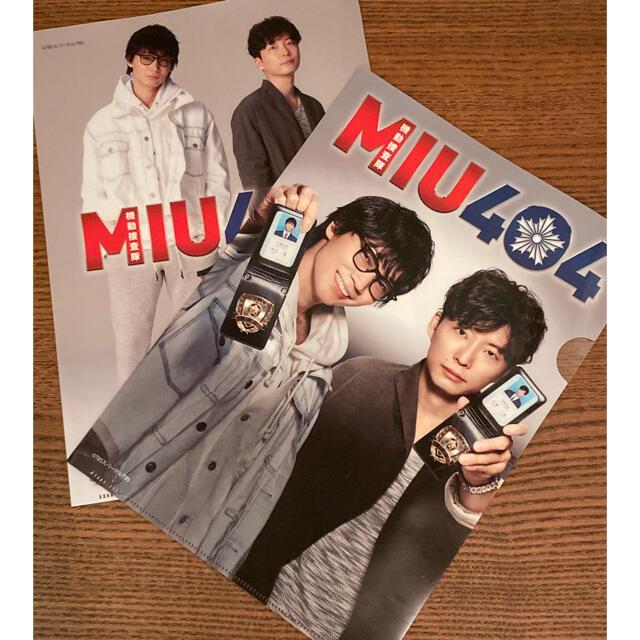 MIU404 機動捜査隊  A4クリアファイル2枚セット エンタメ/ホビーのタレントグッズ(男性タレント)の商品写真