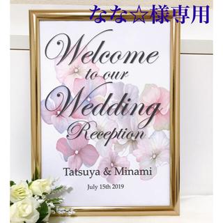 なな☆様専用 ウェルカムボード 結婚式(ウェルカムボード)