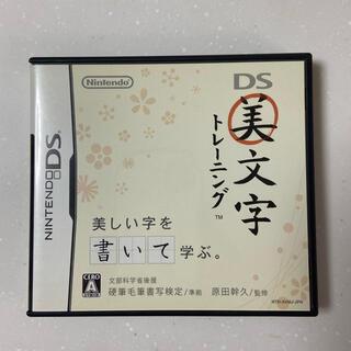 ニンテンドーDS(ニンテンドーDS)のDS 美文字トレーニング (携帯用ゲームソフト)