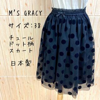M'S GRACY - 【M'S GRACY】 スカート(M)  ドット チュールスカート リボン 黒