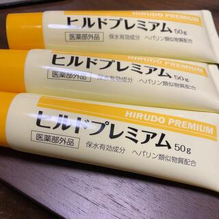 ヒルドプレミアム 3本荒れたお肌にかぶれ、痒み、敏感肌 乾燥肌に