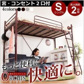高さ調整可能!宮棚・コンセント付き☆ロフトベッド【極太パイプ】(ロフトベッド/システムベッド)