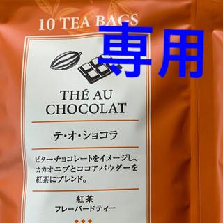 ルピシア(LUPICIA)のテ、オ、ショコラ(茶)