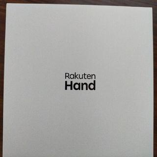 Rakuten - 【即日発送】Rakuten hand 楽天ハンド