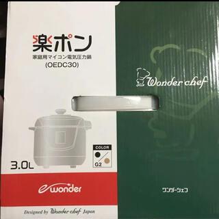 ワンダーシェフ - 新品未開封 家庭用マイコン電気圧力鍋「楽ポン」