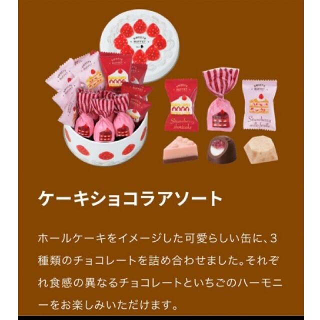 メリー チョコレート ケーキ いちご バレンタイン 食品/飲料/酒の食品(菓子/デザート)の商品写真