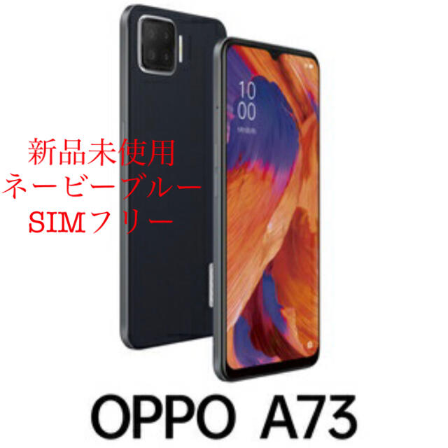 OPPO(オッポ)のゴバヤシ様ご専用【新品 SIMフリー】OPPO A73  ネービーブルー×2  スマホ/家電/カメラのスマートフォン/携帯電話(スマートフォン本体)の商品写真