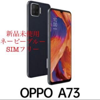 オッポ(OPPO)の【新品未使用】OPPO A73  ネービーブルー CPH2099 BL ネイビー(スマートフォン本体)
