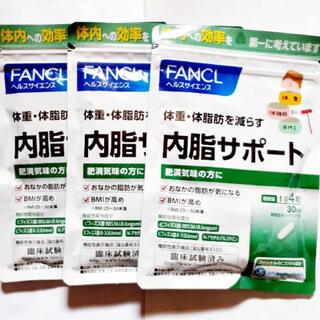 FANCL - 3袋セット  内脂サポート   FANCL   ファンケル    ダイエット