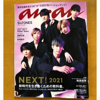 Johnny's - anan (アンアン) 2021年 1/13号 SixTONES