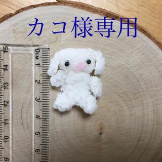 ミニチュアドール♡白いワンちゃん(ミニチュア)