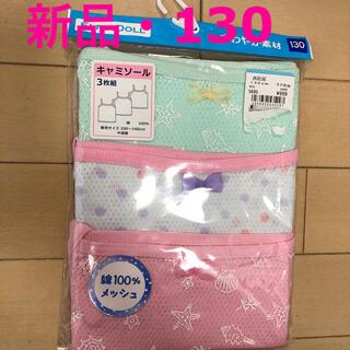 西松屋 - 新品・まとめ売り★女の子 肌着 ドライ キャミソール 3枚組 130cm