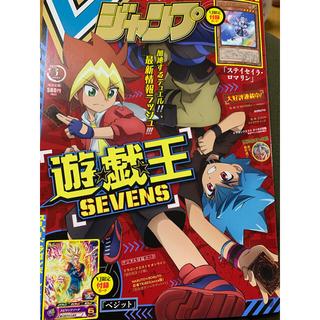 シュウエイシャ(集英社)のVジャンプ 3月号(漫画雑誌)