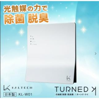 カルテック KL-W01 ホワイト ターンド・ケイ 光触媒除菌・脱臭機