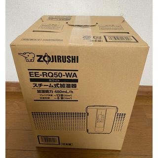 ゾウジルシ(象印)の新品 象印 スチーム式加湿器 ホワイト EERQ50WA 3.0L(加湿器/除湿機)