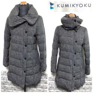 クミキョク(kumikyoku(組曲))のKUMIKYOKU ツイードダウンコート ボリュームネック クミキョク【美品】(ダウンコート)