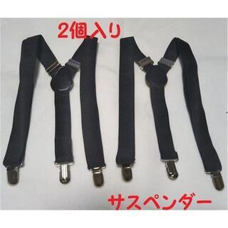 2個入り シンプル 黒色 ブラック サスペンダー コメント不要(サスペンダー)