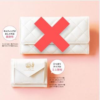 大人のおしゃれ手帖 2月号◇ラ バガジェリー◇ミニ財布