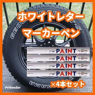 4本セット 白 タイヤ マーカーペン タイヤマーカー ホワイトレター(その他)