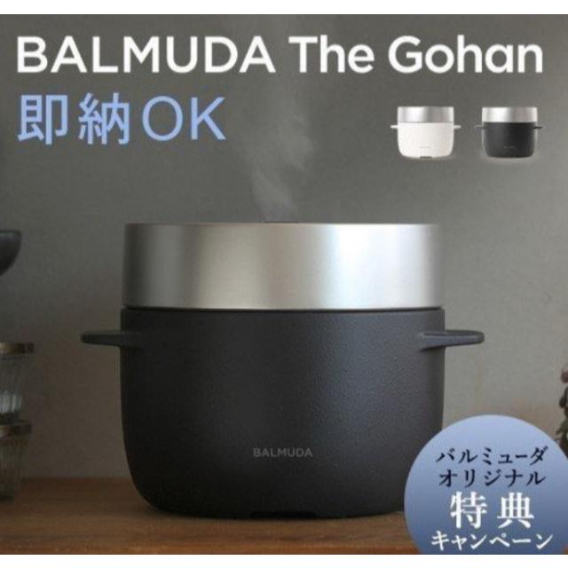 BALMUDA(バルミューダ)の 炊飯器 バルミューダ ザ・ゴハン BALMUDA The Gohan 3合炊き スマホ/家電/カメラの調理家電(炊飯器)の商品写真